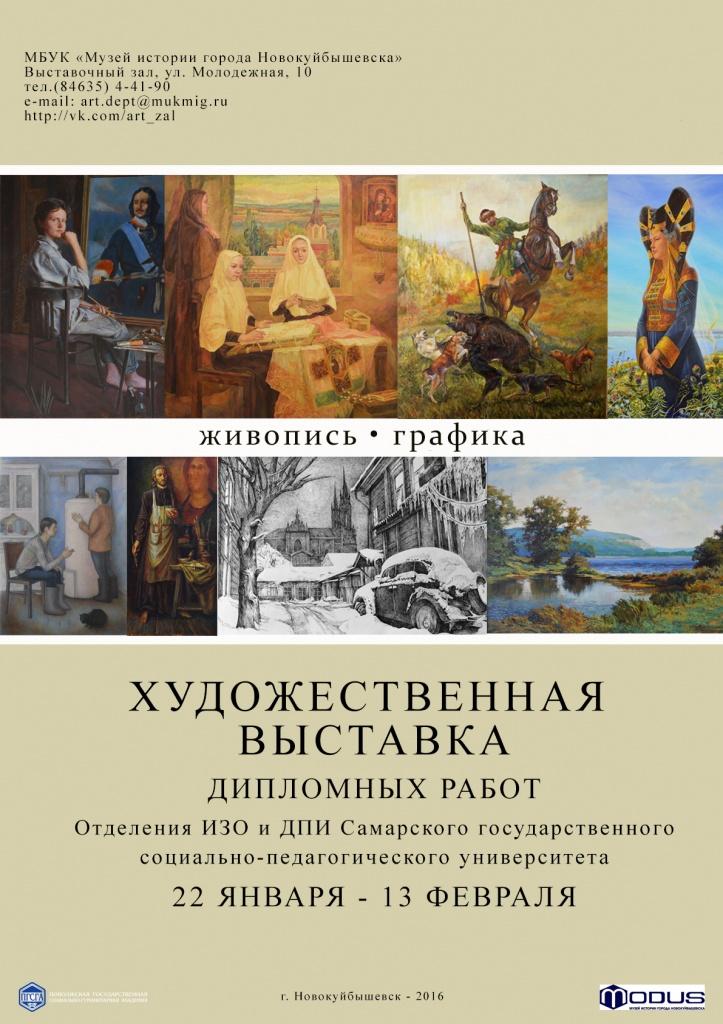 Выставка дипломных работ студентов факультета культуры и искусства