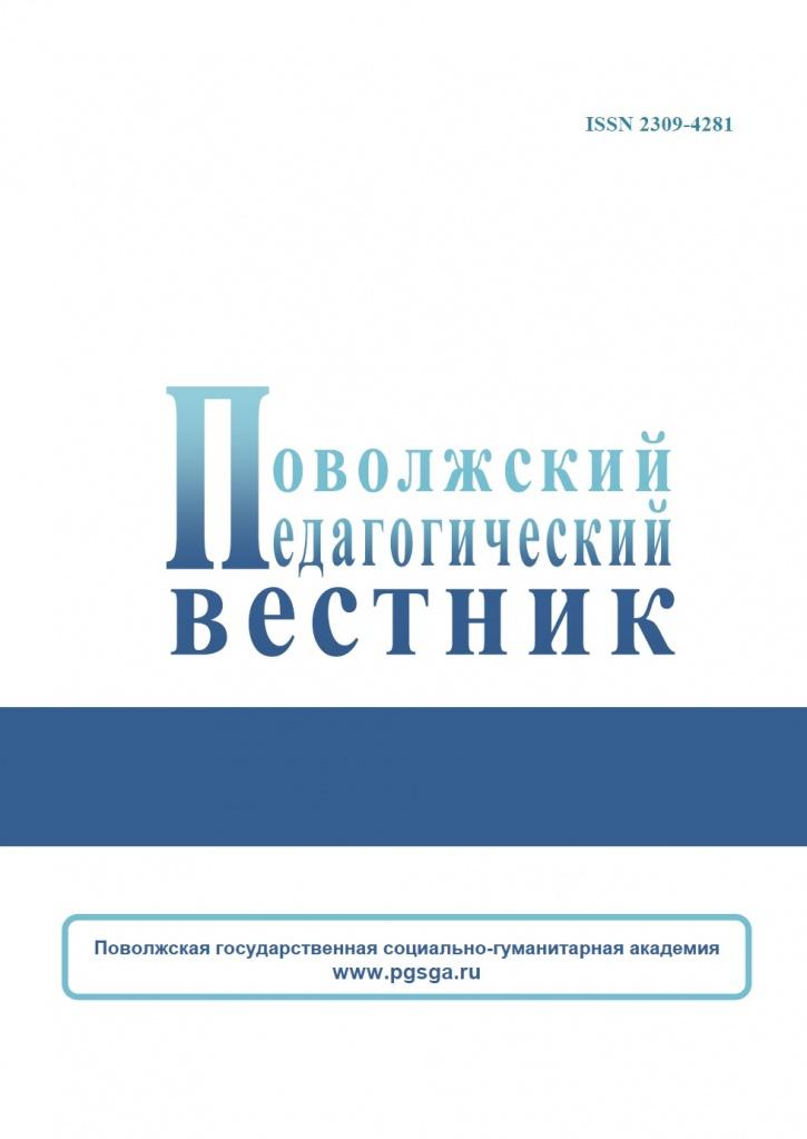 журнал социального педагога образец оформления