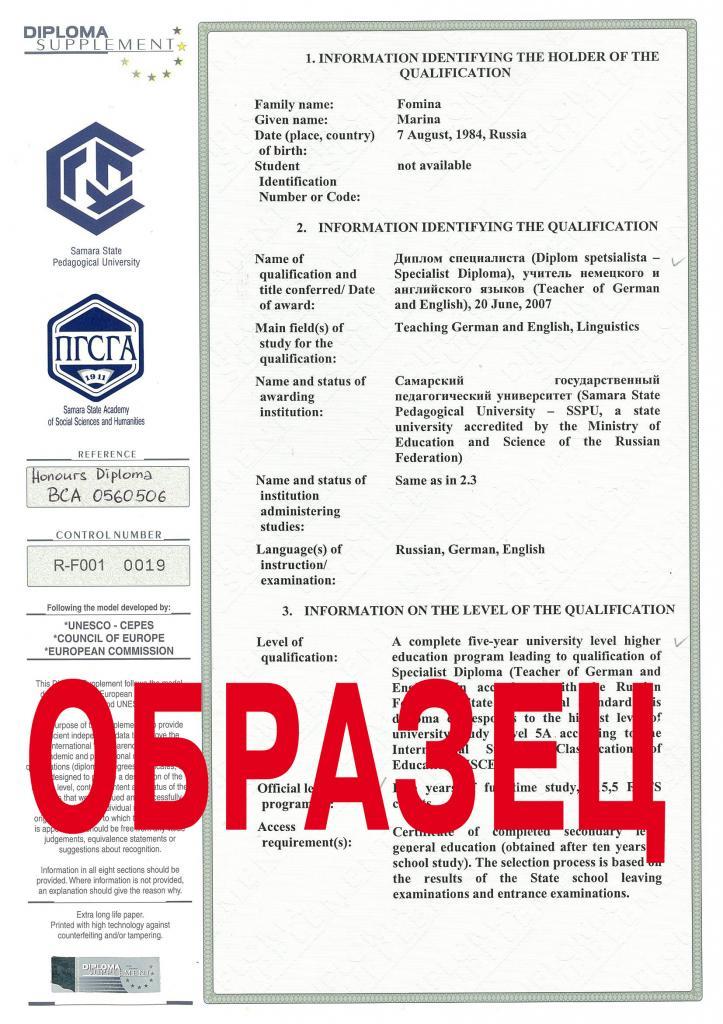 Европейское приложение к диплому Европейское приложение к диплому оформляется на специальных бланках международного образца example jpg