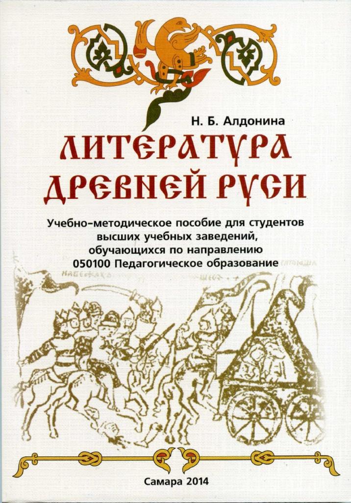 Алдонина Н.Б. Литература Древней Руси.учебное пособие